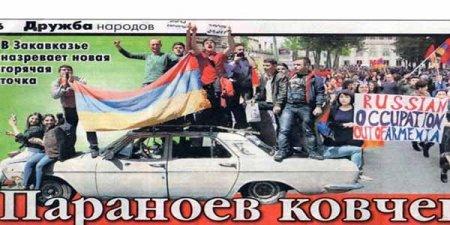 Cənubi Qafqazda yeni qaynar nöqtə yaranır