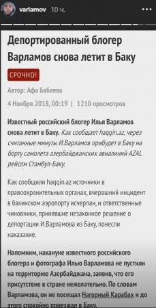 """Rusiyalı bloger İlya Varlamov: """"Mən Bakıya qayıtdım"""""""